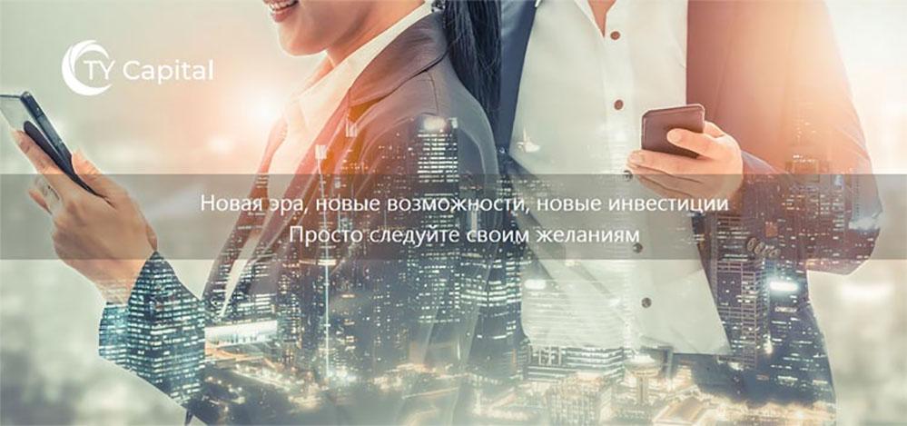 TY Capital Investment: информация о конторе. Скам, который уже не работает!