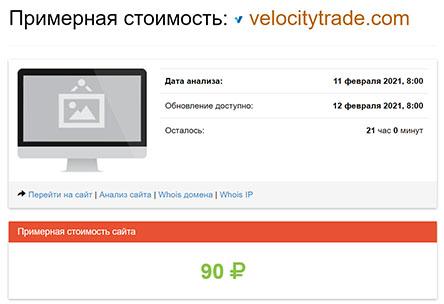 Velocity Trade: отзывы о компании. Нейтральное впечатление... А у вас?