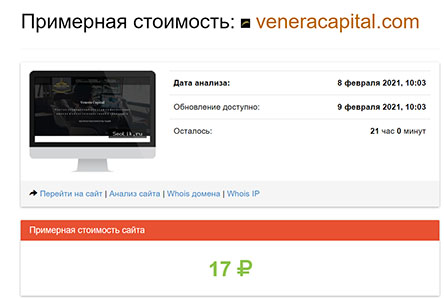 Отзывы о конторе Venera Capital. Доверяем и проверяем?