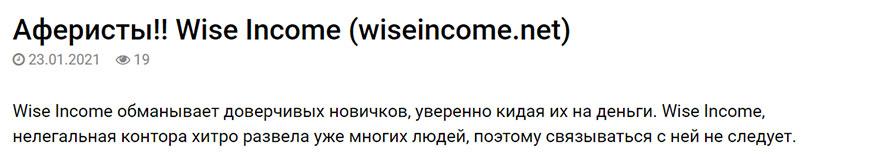 Wise-income. Что это за проект вообще? стоит ли доверять? отзывы и мнение.