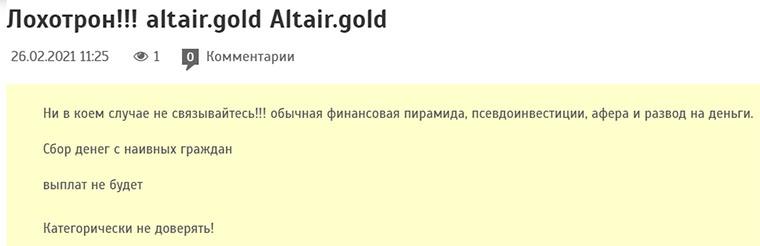Altair — площадка для торговли токенизированными акциями или площадка для обмана?