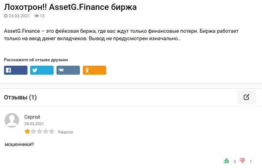 AssetG.Finance – обзор на возможных мошенников? Обычный развод и ХАЙП? Отзывы на проект?