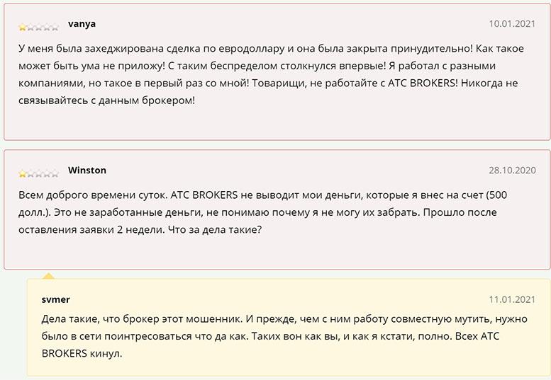 ATC Brokers комментарии 2021 — рассмотрение организации и отзывы посетителей.