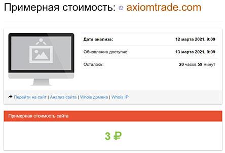 Axiom Trade - проект о котором ничего неизвестно кроме того, что это опасный проект!