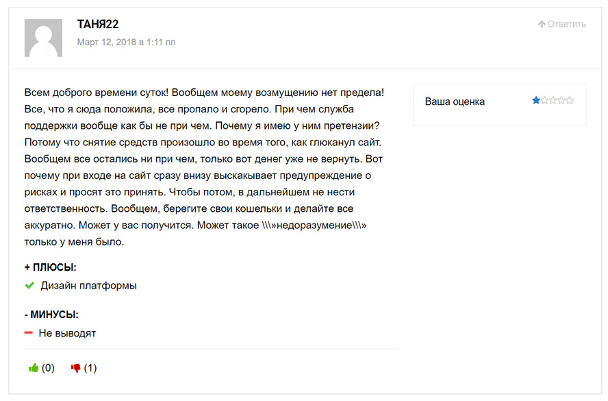 Обзор мошеннического проекта XM.com. Очередная кухня? Отзывы.