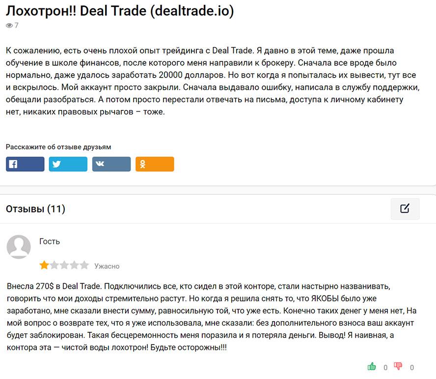 Deal Trade — отзывы, обзор и проверка банального лохотрона! Отзывы на ХАЙП