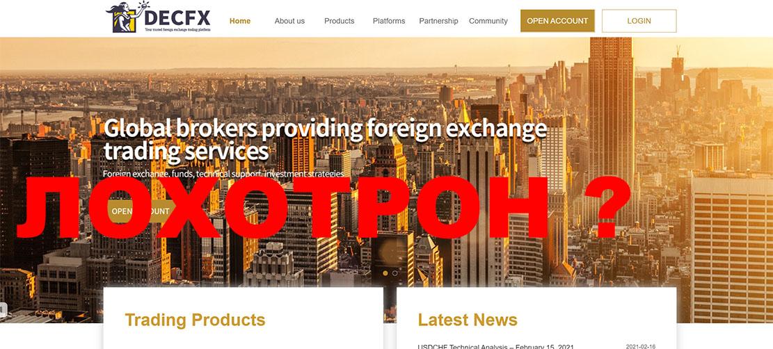 DECFX – лохоброкер на рынке Форекс? Или надежная компания? Отзывы.