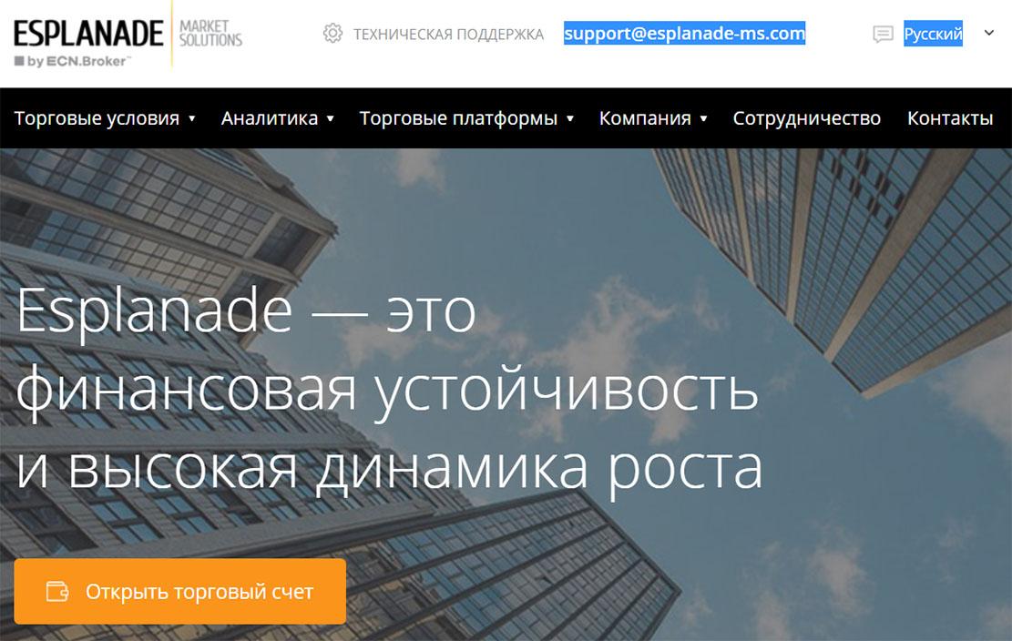 Мошеннический портал в сети интернет esplanade-ms.com. Можно ли доверять? Отзывы.