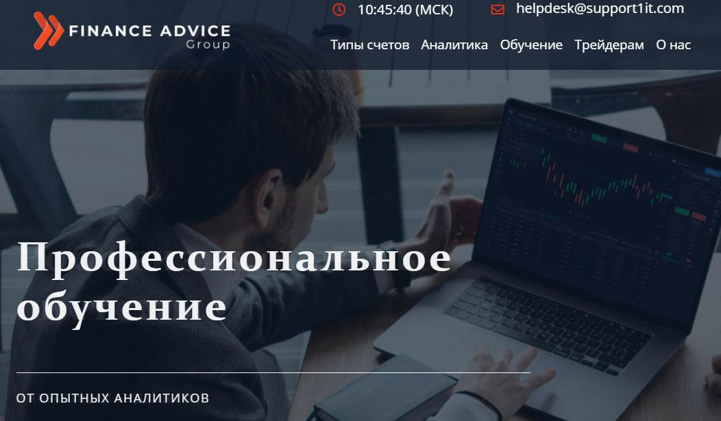Finance Advice Group: анализ проекта. Очередной лохотронщик или нет?