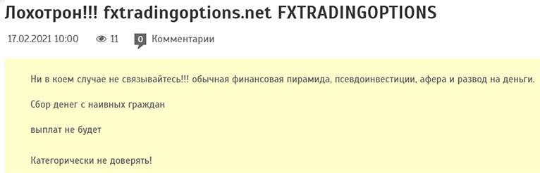 FXTradingOptions - нова лохотрон? или доверяем?