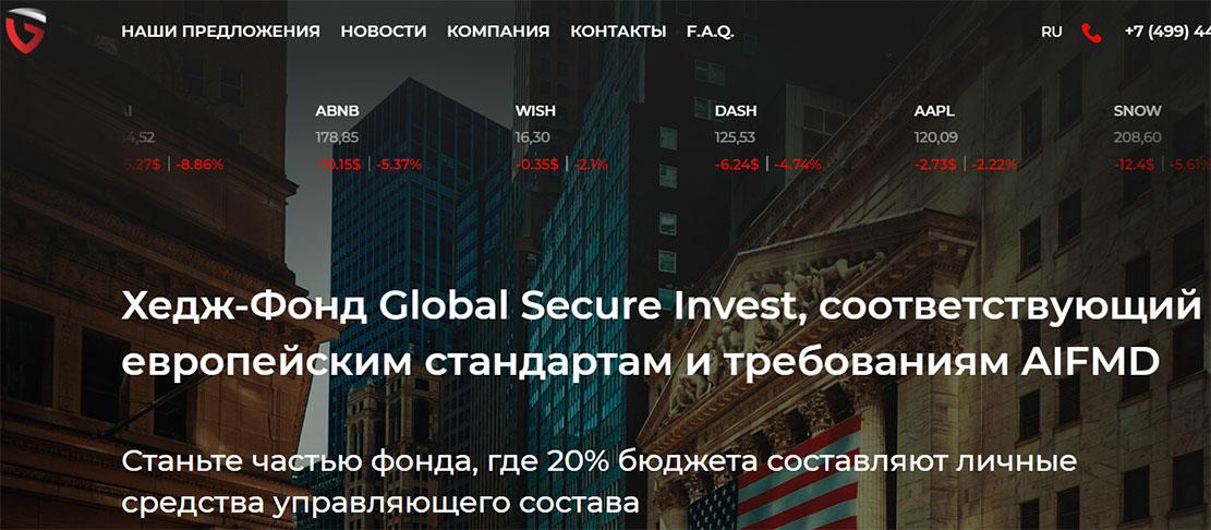 Global Secure Invest - стоит ли доверять мутному проекту? Возможен развод!