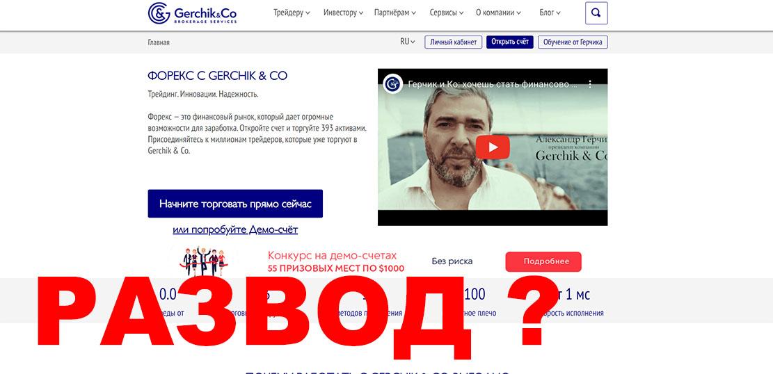 Фирма Gerchik & Co - стоит ли доверять или возможен обман? Отзывы на проект.