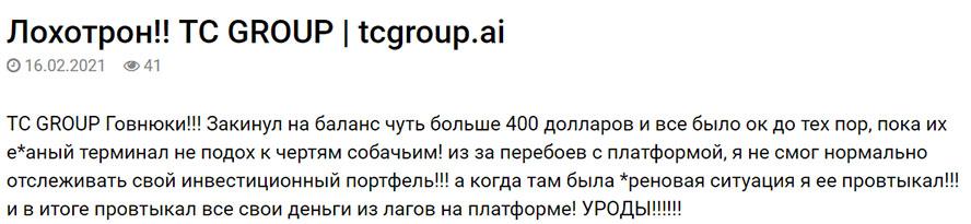 Обзор мошеннического портала в сети интернет TC GROUP. Или черная дыра?