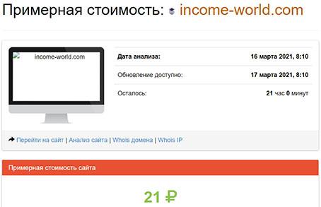 Income World мошенник? или можно что-то заработать? Отзывы и мнение о проекте.