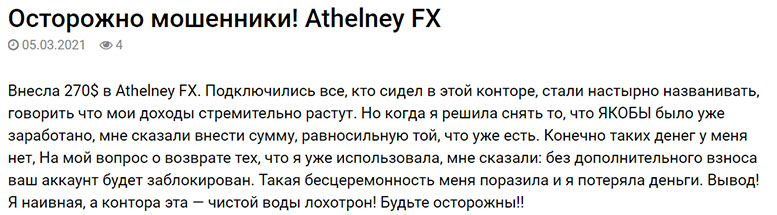 Обзор лживого брокера Athelney FX. Остерегаемся развода.