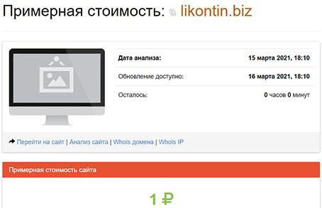 Likontin LTD - инвестиции в черную дыру? Заморский развод или нет? Отзывы.