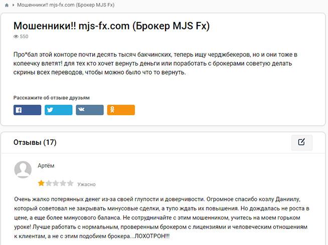 MJS Fx -новый нормальный брокер или новый нормальный лохотрон? Отзывы.