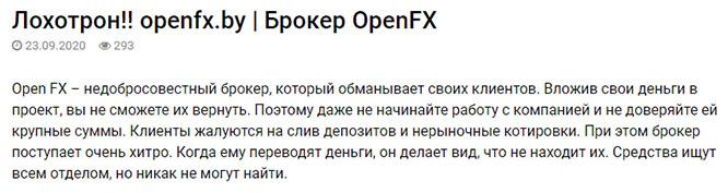 OpenFx - развод по-белорусски? Или лохотрон по-соседски? Отзывы.