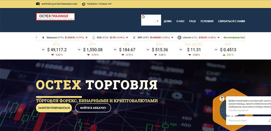 Octex Tradings - банальный ХАЙП проект. И скорое кидалово? Отзывы.