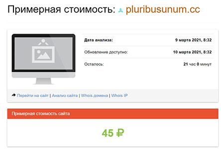 Pluribusunum - обычный заморский ХАЙП проект. Остерегаемся кидалова!