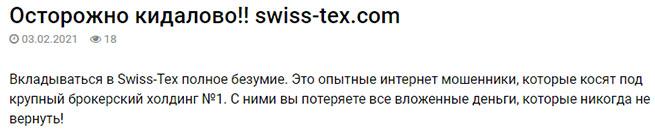 Информация про компанию Swiss-Tex. А может это развод? Отзывы.