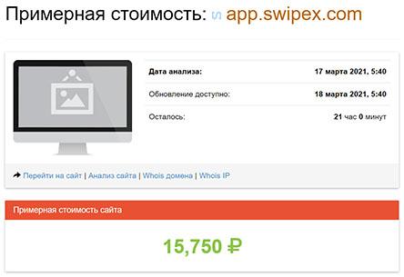 Обзор лживой обменной платформы в сети интернет swipex. Отзывы.