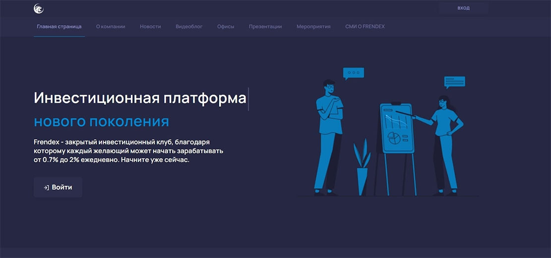 Клуб FrendeX – обзор платформы обманщиков? Уже закрыт?