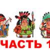 """""""Три индейца"""" – эффективный паттерн Forex. Часть 1."""