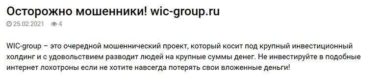 WIC-group – мошенники на инвестиционных рынках? Стоит ли доверить ваше денежки? Отзывы.