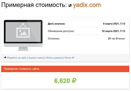 Yadix.com — брокер-мошенник? Стоит ли доверять или есть опасность развода? Отзывы.