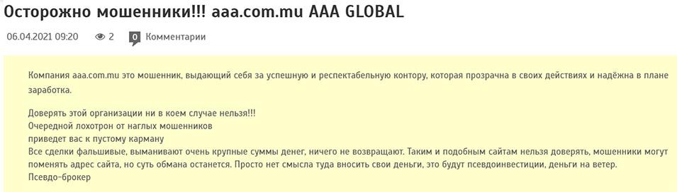 AAA GLOBAL SERVICES - очередная темная лошадка или надежный проект? Отзывы.
