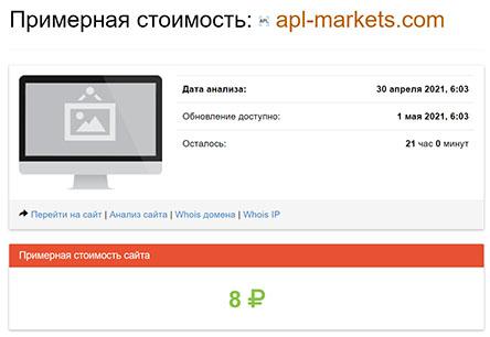Обзор проекта APL Markets. Оффшорные лохотронщики? Правдивые отзывы.