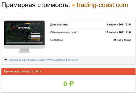 Обзор брокера мошенника Trading Coast. Есть признаки лохотрона.