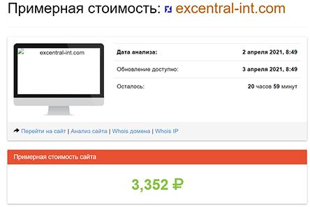 Excentral – это обман или же все иначе? Отзывы.