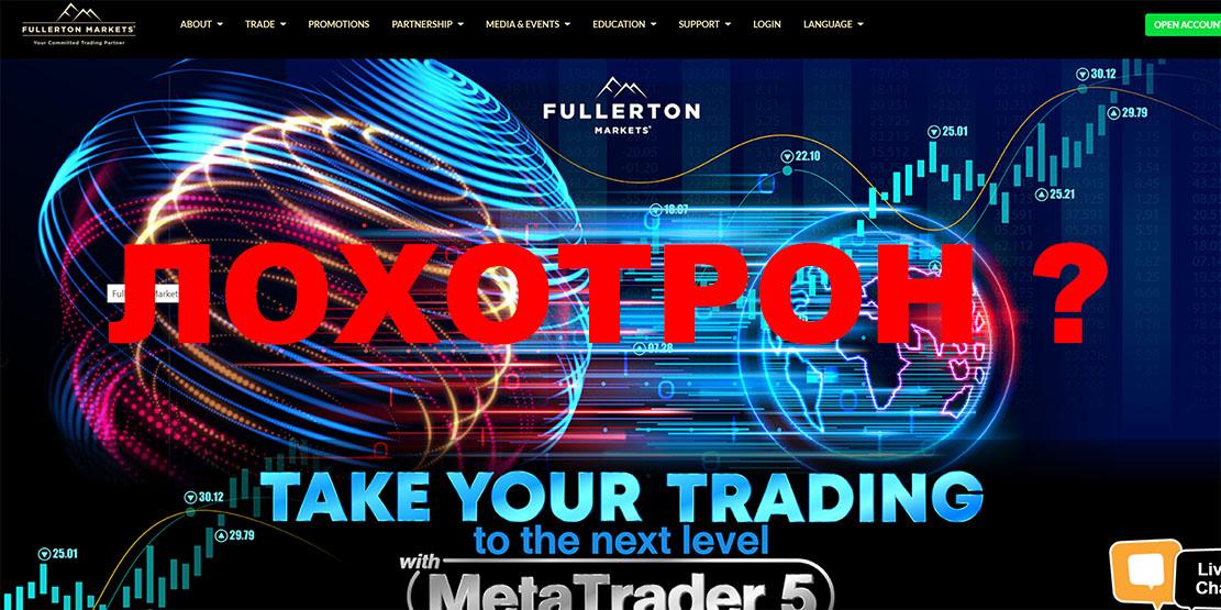 Брокерская компания Fullerton Markets это разводи или можно доверить?