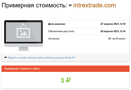 Обзор заморского хайп-проекта Intrex Trade. Осторожно - лохотрон!