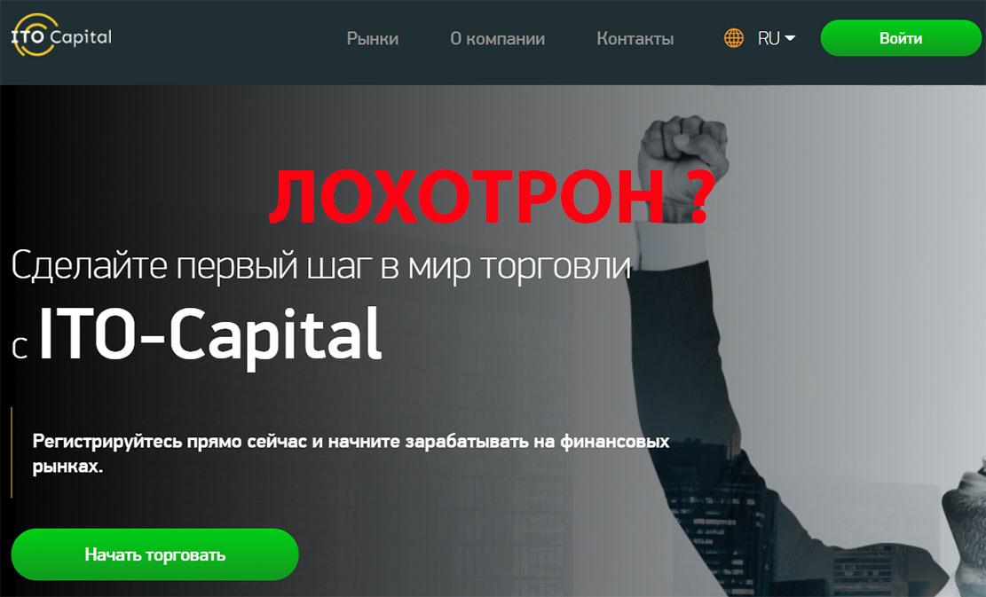 ITO-Capital - очередной лохотрон или можно доверять? Отзывы.