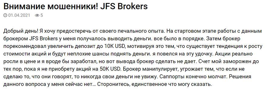 JFS Brokers - что можно сказать? Похоже на очередной лохотрон? Отзывы и обзор.