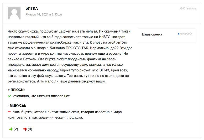 Обзор мошеннического проекта в сети интернет Latoken. Отзывы.
