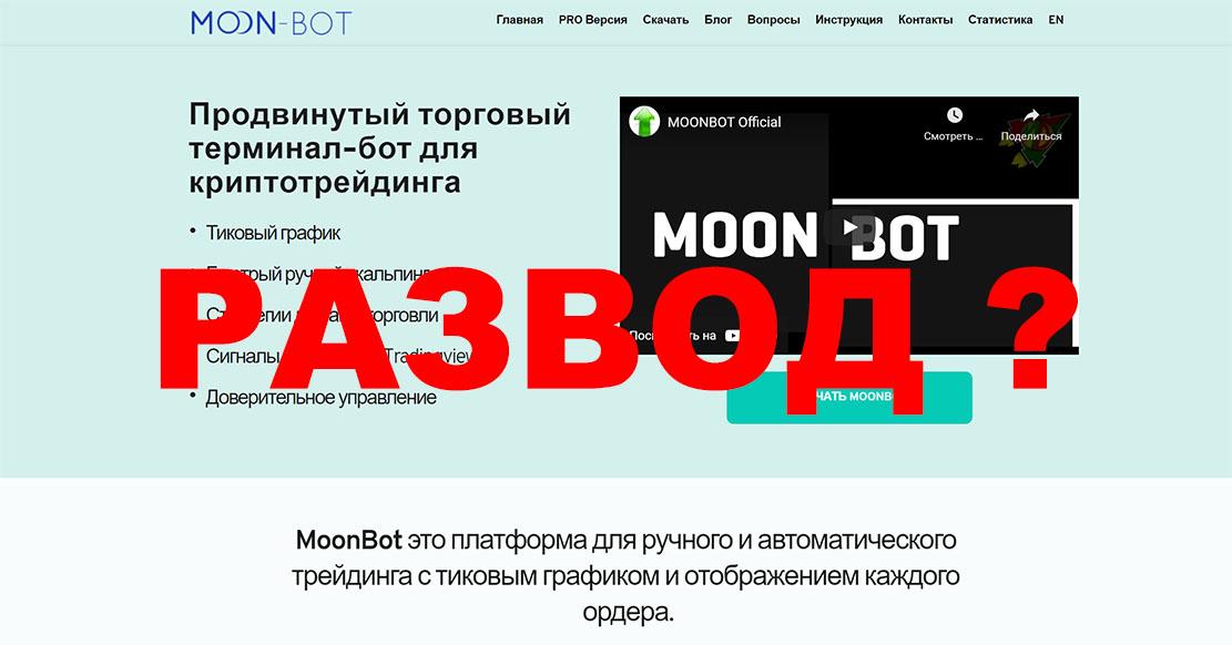 Обзор MoonBot. Помощник в сливе вашего депозита?