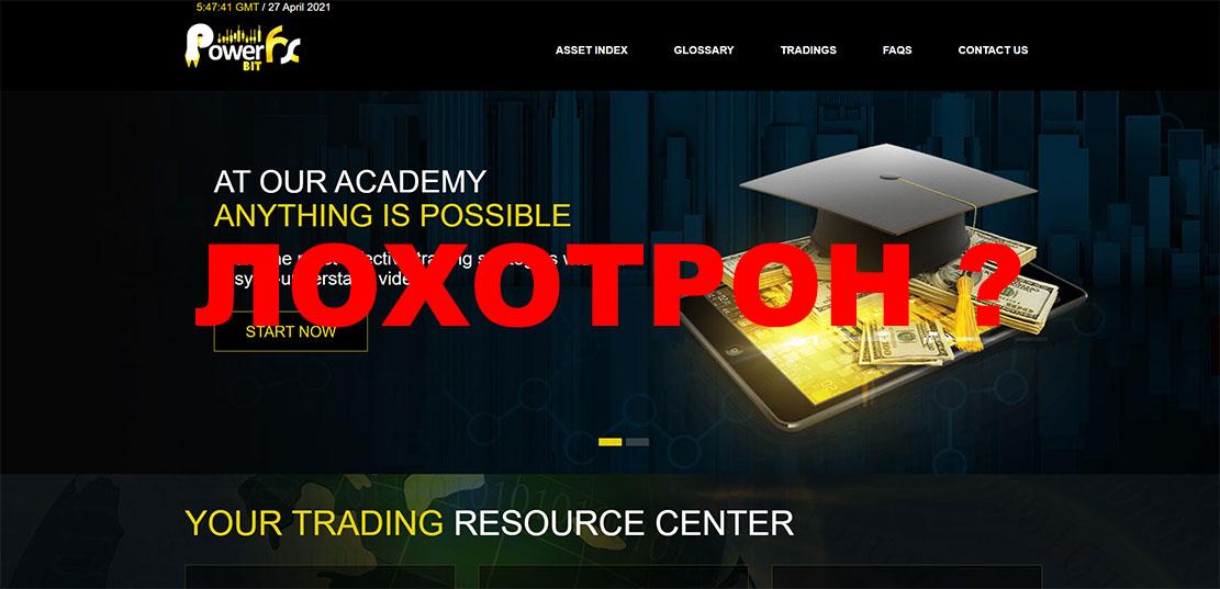 Обзор мошеннического проекта в сети интернет PowerBitFX.