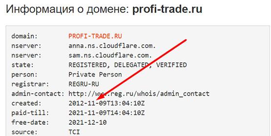 Profi Trade - очередной опасный проект или можно доверять? Отзывы.
