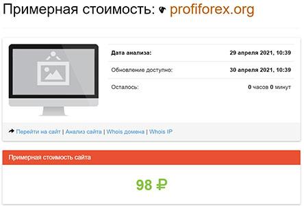 Обзор мошеннического проекта в сети интернет Profi Forex. Отзывы.