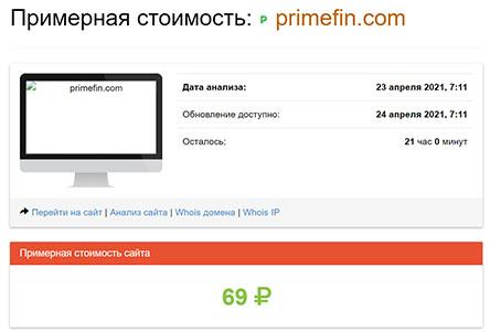 Обзор мошеннического проекта в сети интернет PrimeFin. Отзывы.