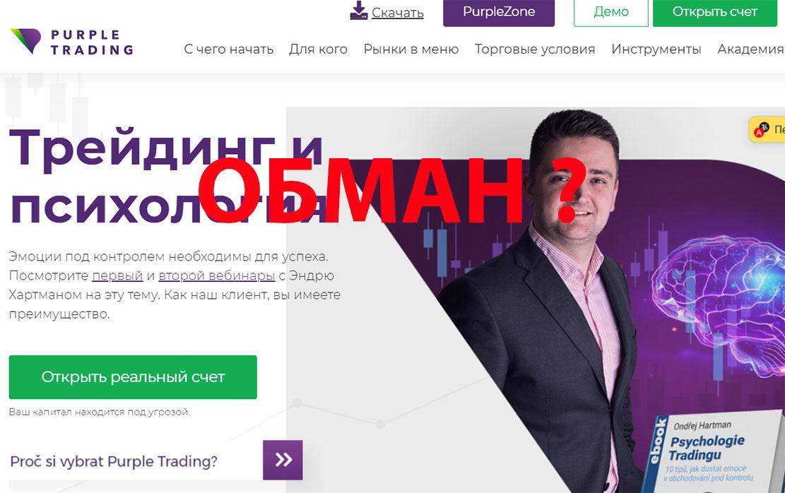 Обзор Purple Trading - что это если не развод? Есть опасность?