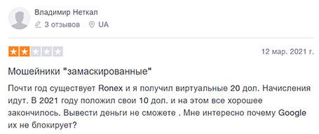 Обзор компании Ronex и причины, по которым ей нельзя доверять. Отзывы.