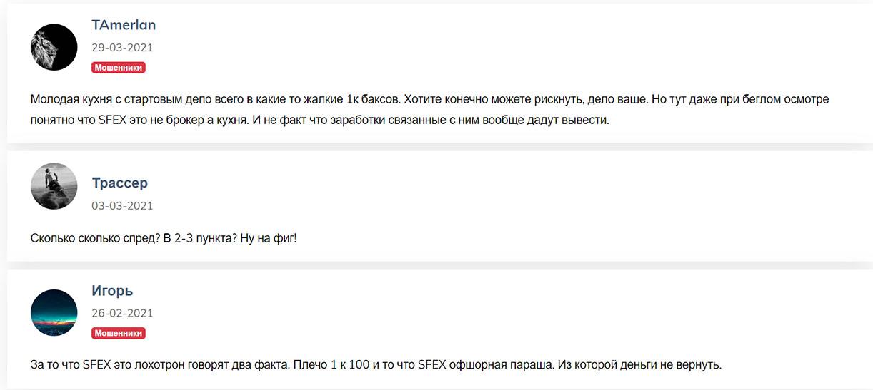 Обзор мошеннического проекта в сети интернет SFEX. Отходим стороной?