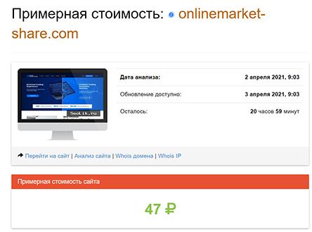 OnlineMarketShare - Сложно запомнить и сложно вывести деньги? Отзывы на опасный проект.