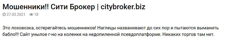Сити Брокер (citybroker) — обзор и отзывы. Можно ли доверять?