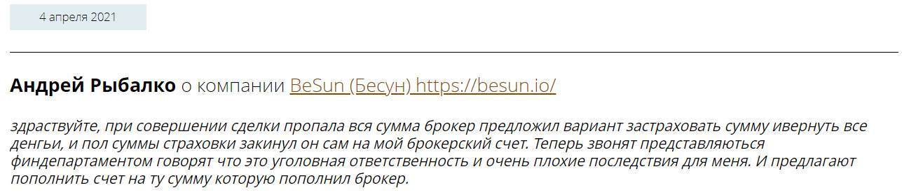 Обзор мошеннического проекта BeSun. Очередной ХАЙП? Отзывы.